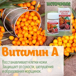 Масло кедровое с провитамином А, капсулы, 100 шт