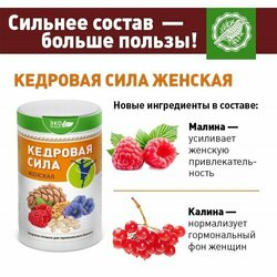 Кедровая сила Женская, белково-витаминный коктейль